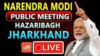 PM Modi LIVE | Public Meeting At Hazaribagh Jharkhand | BJP LIVE | #NarendraModi | YOYO TV Channel