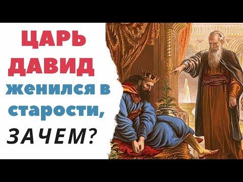 Царь Давид женился в старости, зачем? Максим Каскун