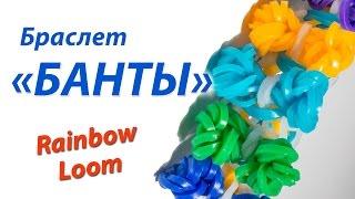 "Браслет ""Бант"" из Rainbow Loom Bands. Урок 131"
