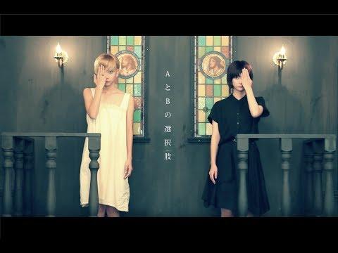 感覚ピエロ『拝啓、いつかの君へ』 Official Music Video(ドラマ「ゆとりですがなにか」主題歌)