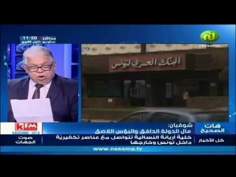 شوفيان: مال الدولة الدافق والبؤس اللاسق