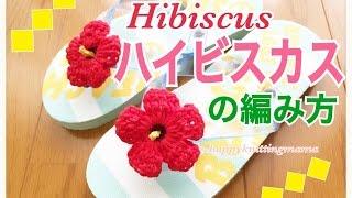 ハイビスカスの編み方♪かぎ針で簡単お花モチーフ【長々編み】サンダル&ヘアゴムの作り方☆DIY thumbnail