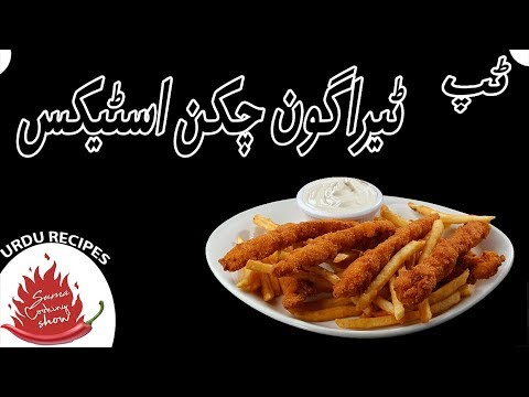 Tarragon Chicken Steak Recipe In Urdu / Hindi-چکن اسٹیک-Pakistani Cooking Show