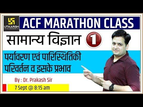 General Science  ( Day 1 )   ACF Marathon Classes   By Prakash Sir