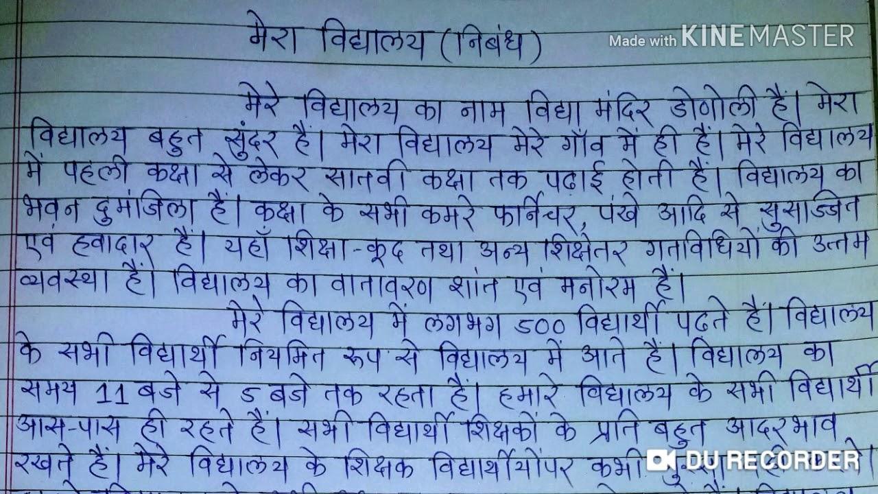 Essay On My School In Hindi | मेरा विद्यालय हिंदी निबंध
