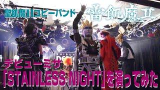 2016年5月3日(火祝)聖飢魔IIコピーバンドオンリーイベント「東京渋谷D...