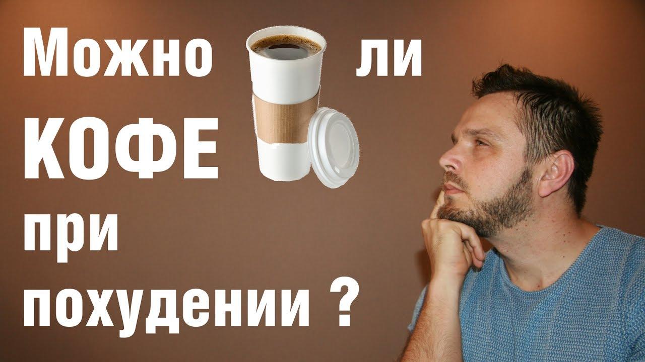 можно ли пить кофе после отбеливания зубов