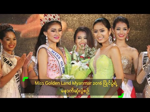 Final Contest of Miss Golden Land Myanmar 2016 Pageant