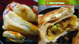 Veg Puff Recipe, Bakery Style Aloo Patties Recipe, Veg Puff Pastry, करसप पफ पटस, आल पटस