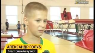 Краснодарские легкоатлеты готовятся к первенству России по прыжкам на батуте