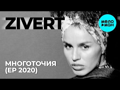 Zivert -  Многоточия (EP 2020)