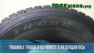 Обзор грузовой шины Triangle TRD06 315/80 R22.5 ведущая ось - тракшина.укр