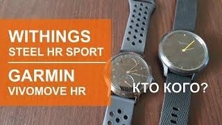что выбрать? Withings Steel HR Sport против Garmin Vivomove HR