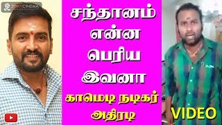Santhanam gets blasted by his co comedy actor - 2DAYCINEMA.COM