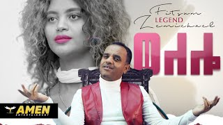 Fitsum Zemichael - Welelo | ወለሎ - (Official Video) | New Eritrean Music 2020
