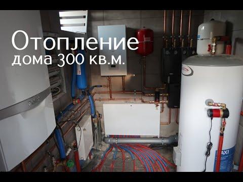 Монтаж отопления частного дома 300 кв.м.
