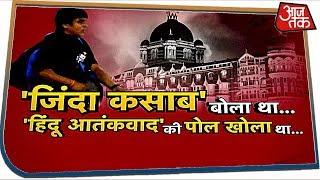 26/11 हमले को हिंदू आतंक बताने की थी साजिश! | Halla Bol with Anjana Om Kashyap | 19 Feb 2020
