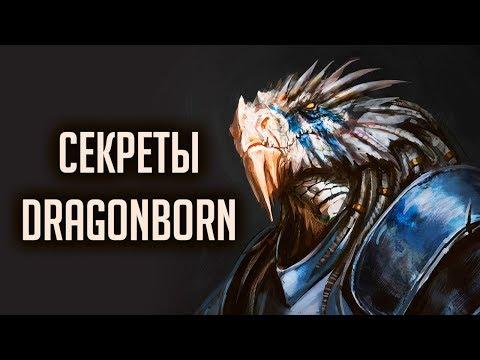 Skyrim - СЕКРЕТЫ ВОРОНЬЕЙ СКАЛЫ! Солстхейм ( DRAGONBORN ) ( Секреты #259 )