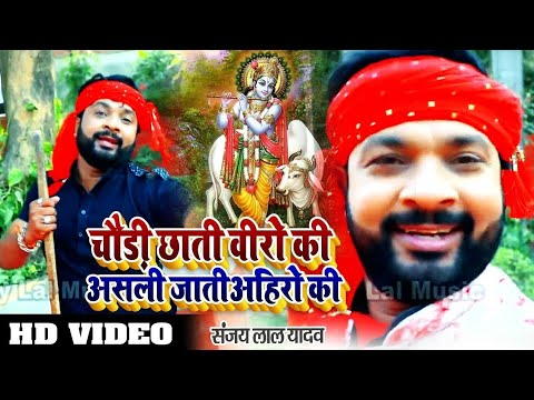 HD Video चौड़ी छाती वीरो की |असली जातीअहिरो की Chaudi Chhati Veero Ki |Asli Jati Ahiron Ki,Sanjay Lal