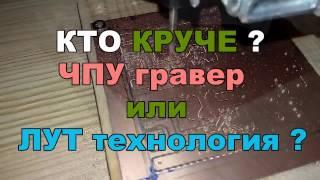 Изготовление печатной платы на ЧПУ(, 2017-01-05T08:49:14.000Z)