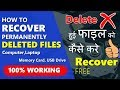 How To Recover Permanently Deleted Files from Computer/Laptop/Memory Card | Web technical Tips