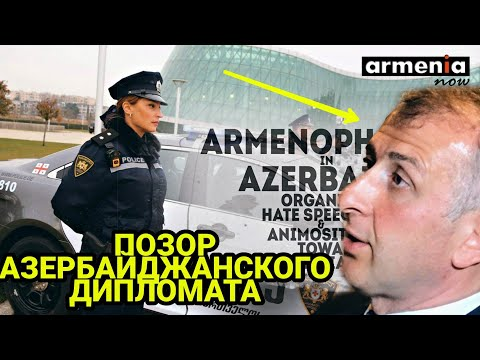 ПОЗОР: Армянофобия Азербайджана. Дипломат устроил драку в Тбилиси из за песни