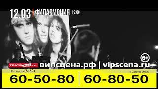 """Камерная группа """"Résonance"""". 12 марта 2020 Саратов"""