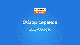 Обзор сервиса SEO-Gadget. TV HowTo #34