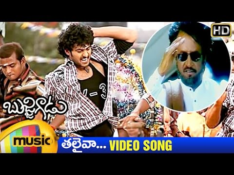 Thalaiva Video Song | Bujjigadu Telugu Movie Songs | Prabhas | Trisha | Puri Jagannadh