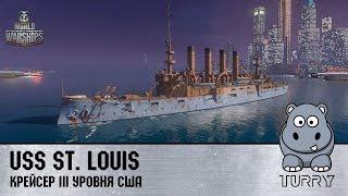 World of Warships (Turry) St. Louis крейсер Сент-Луис полный гайд и обзор #wows #wargame #warships