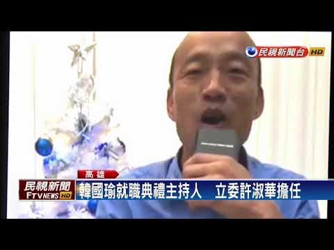 韓國瑜就職典禮  立委許淑華擔任主持人-民視新聞