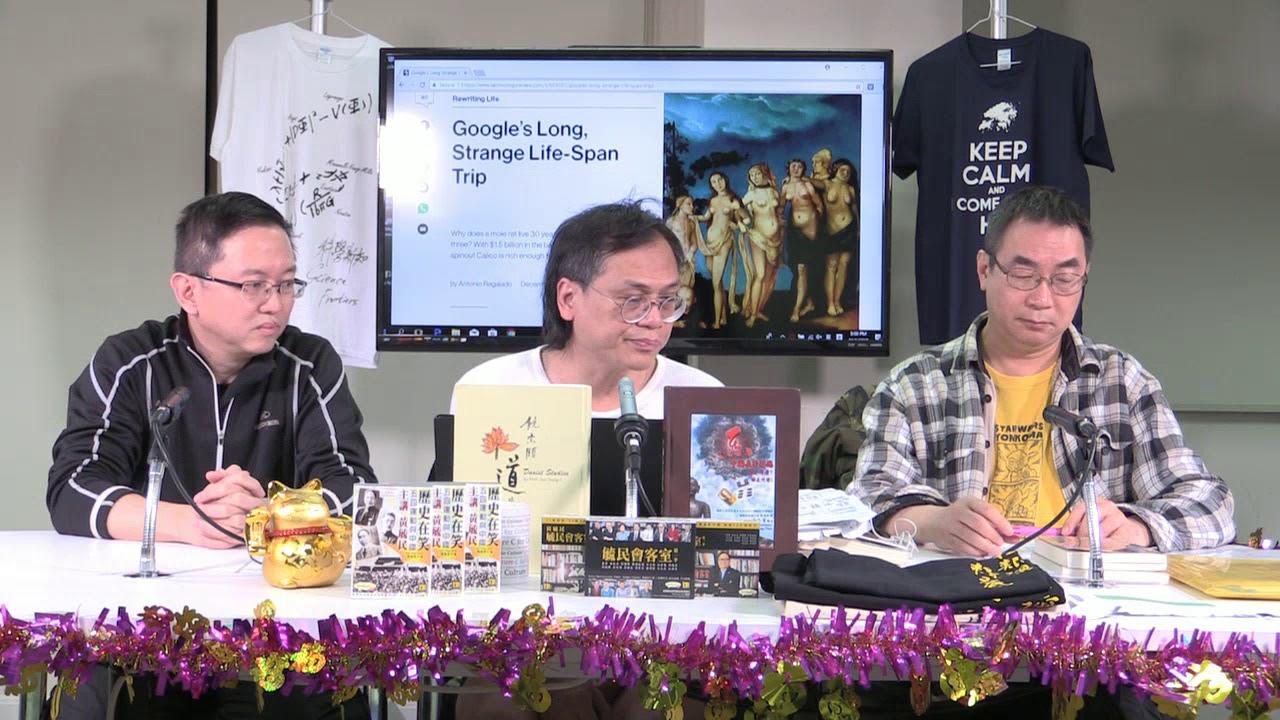 梁錦祥 神秘之夜 180210 p1 of 4 Google 投資長生科技