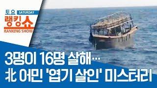 3명이 16명 살해?…北 어민 '엽기 살인' 미스터리 | 토요랭킹쇼