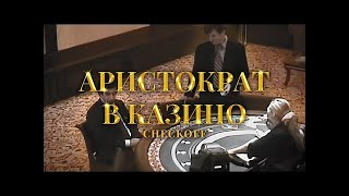 MORGENSHTERN ft  СЛУЧАЙ В КАЗИНО   АРИСТОКРАТ by checkoff