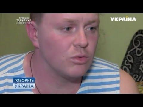 Убийство ради любимой (полный выпуск) | Говорить Україна