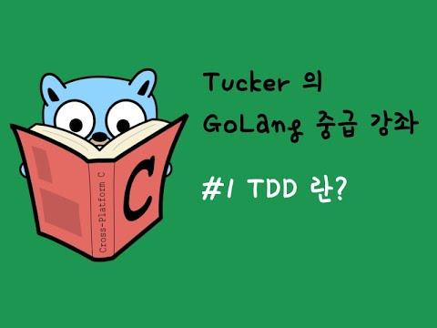 Tucker 의 GoLang 중급 강좌1 - TDD