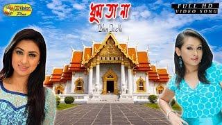 Dum Ta Na Na   HD Movie Song   Shakib Khan \\u0026 Apu Bishwas   CD Vision