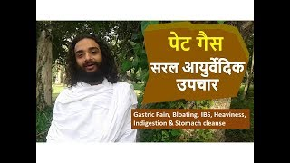 Ayurvedic Treatment for Gastric Problems | Pain & Bloating by Nityanandam Shree thumbnail