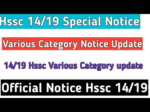 Hssc Advt No 14/19 Special Notice Hssc Official Notice Scrutiny Form Link Active Advt 14/19 Hssc