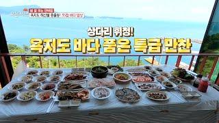 [생방송 오늘 저녁] 욕지도 해산물 총출동! '35첩 …