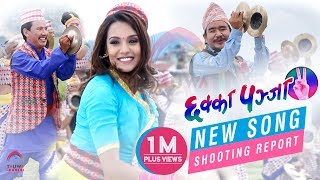 म त यता किनारमा तिमि उता किनारमा| New Nepali Movie CHHAKKA PANJA 2 Song  Making Video ||