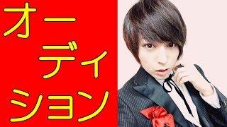 蒼井翔太 戦姫絶唱シンフォギアのオーディション チャンネル登録お願い...