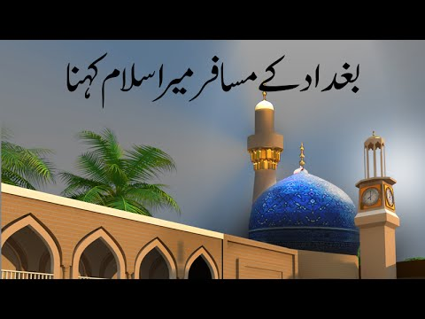 Baghdad Ke Musafir Mera Salam Kehna - Manqabat e Ghaus e Azam