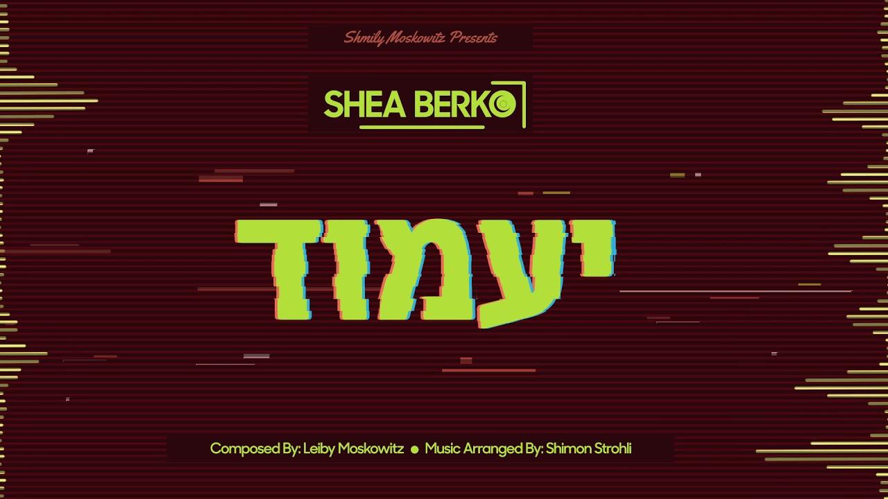 Yaamoid • Leiby Moskowitz feat. Shea Berko | יעמוד • לייבי מאשקאוויטש מארח יהושע בערקאו