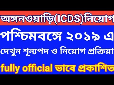 ICDS recruitment 2019, icds supervisor recruitment 2019, icds job in wb, icds vacancy 2019, howtoicd