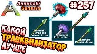 Ark Annunaki - Какой транквилизатор лучше #257