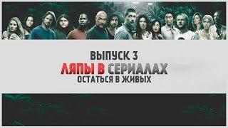 Ляпы №3 - Остаться в живых | LostFilm.TV