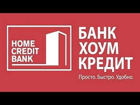 Хоум Кредит энд Финанс Банк =идентификация= #190