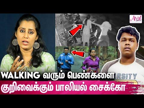 சென்னையில் பெண்களை அச்சுறுத்தும் விபரீத சைக்கோ : Chennai Man Arrested for Harassing Woman