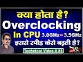 What is Overclocking Feature in CPU in hindi # 85